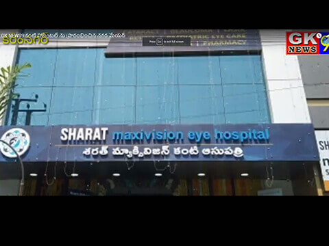 Sharat Maxivision Eye Hospital opening at Karimnagar